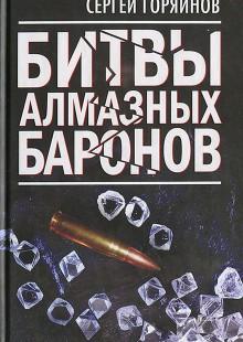 Обложка книги  - Битвы алмазных баронов