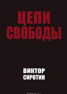 Обложка книги  - Цепи свободы
