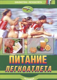 Обложка книги  - Питание легкоатлета