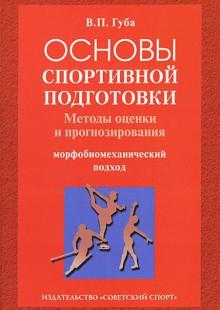 Обложка книги  - Основы спортивной подготовки. Методы оценки и прогнозирования. Морфобиомеханический подход
