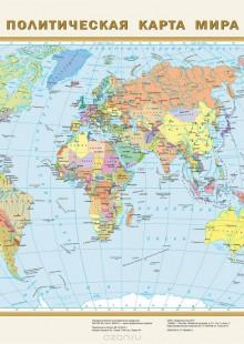 Обложка книги  - Политическая карта мира