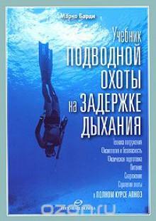 Обложка книги  - Учебник подводной охоты на задержке дыхания