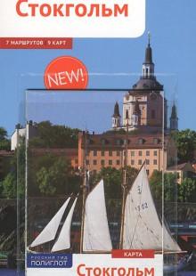 Обложка книги  - Стокгольм. Путеводитель с мини-разговорником (+ карта)