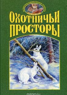 Обложка книги  - Охотничьи просторы. Альманах. Книга 1 (38), 2003
