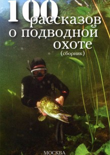 Обложка книги  - 100 рассказов о подводной охоте