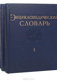 Обложка книги  - Энциклопедический словарь по физической культуре и спорту (комплект из 3 книг)