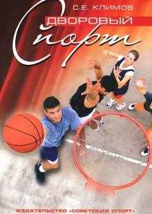 Обложка книги  - Дворовый спорт