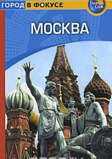Обложка книги  - Москва. Путеводитель