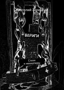 Обложка книги  - Вериги