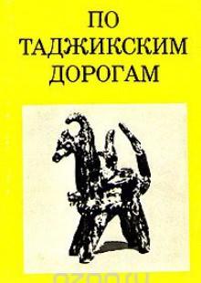 Обложка книги  - По таджикским дорогам