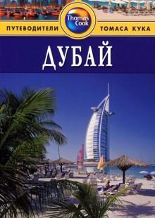Обложка книги  - Дубай. Путеводитель