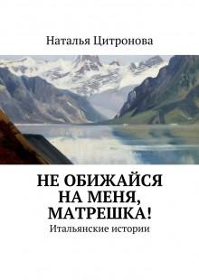 Обложка книги  - Необижайся наменя, Матрешка!