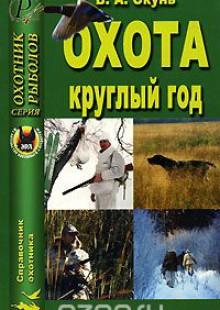 Обложка книги  - Охота круглый год