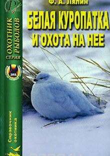 Обложка книги  - Белая куропатка и охота на нее