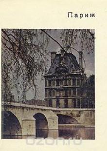 Обложка книги  - Париж