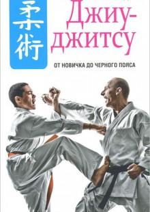 Обложка книги  - Джиу-джитсу