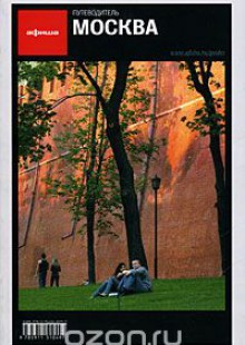Обложка книги  - Москва. Путеводитель «Афиши»