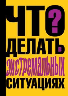 Обложка книги  - Что делать в экстремальных ситуациях
