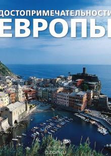 Обложка книги  - Достопримечательности Европы