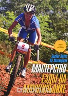 Обложка книги  - Мастерство езды на маунтинбайке