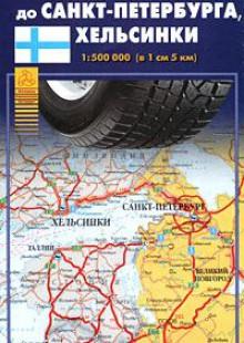 Обложка книги  - Карта автомобильных дорог от Москвы до Санкт-Петербурга, Хельсинки