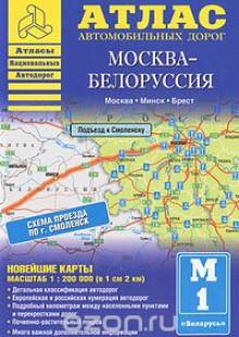 Обложка книги  - Атлас автомобильных дорог. Москва – Белоруссия