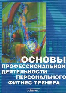 Обложка книги  - Основы профессиональной деятельности персонального фитнес-тренера