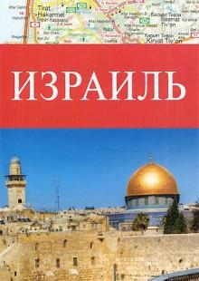 Обложка книги  - Израиль. Карта автомобильных дорог