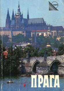 Обложка книги  - Прага. Путеводитель