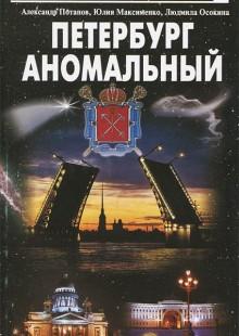Обложка книги  - Петербург аномальный. Путеводитель