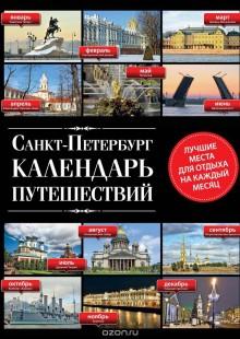 Обложка книги  - Санкт-Петербург. Календарь путешествий
