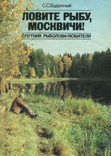Обложка книги  - Ловите рыбу, москвичи. Спутник рыболова-любителя