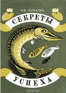 Обложка книги  - Секреты успеха. Записки рыболова