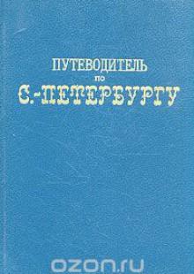 Обложка книги  - Путеводитель по С.-Петербургу