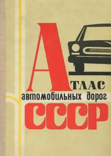 Обложка книги  - Атлас автомобильных дорог СССР
