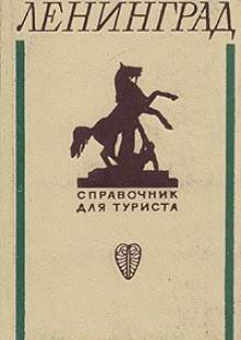 Обложка книги  - Ленинград. Справочник для туриста