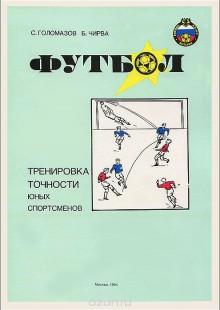 Обложка книги  - Футбол. Тренировка точности юных спортсменов