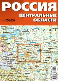 Обложка книги  - Россия. Центральные области. Карта автомобильных дорог