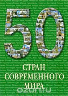 Обложка книги  - 50 стран современного мира