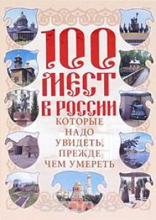 Обложка книги  - 100 мест в России, которые надо увидеть, прежде чем умереть