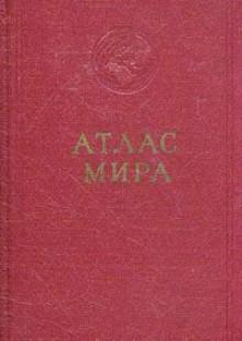 Обложка книги  - Атлас мира