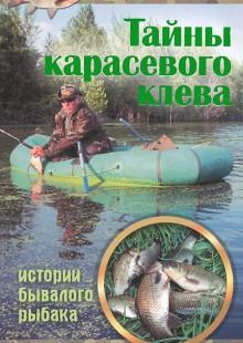 Обложка книги  - Тайны карасевого клева. Истории бывалого рыбака