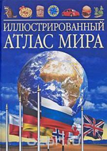 Обложка книги  - Иллюстрированный атлас мира