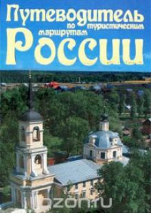 Обложка книги  - Путеводитель по туристическим маршрутам России