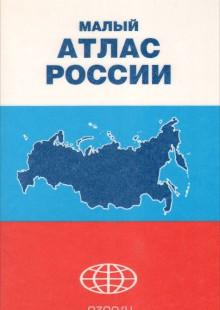 Обложка книги  - Малый атлас России