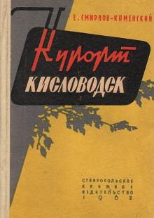 Обложка книги  - Курорт Кисловодск