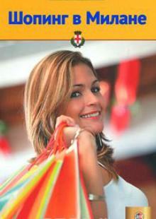 Обложка книги  - Шопинг в Милане. Путеводитель