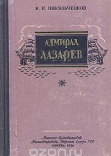 Обложка книги  - Адмирал Лазарев