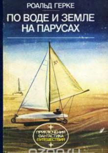 Обложка книги  - По воде и земле на парусах