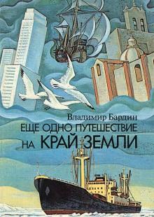 Обложка книги  - Еще одно путешествие на край земли